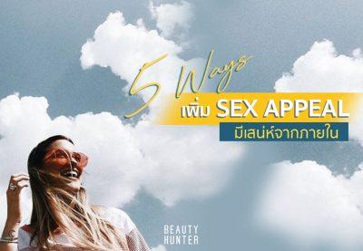 """สวยไม่มาก แต่เสน่ห์ล้น! """"5 วิธีเพิ่ม SEX APPEAL"""" จนผู้ชายต้องเหลียวมอง"""