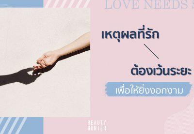 """เพราะ """"ความรักต้องการพื้นที่"""" 5 เหตุผลที่เราต้องเว้นระยะ เพื่อให้รักยืนยาว"""