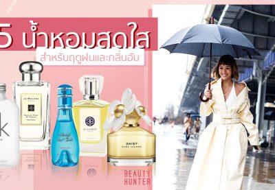 """5 """"น้ำหอม"""" ในวันฝนโปรย ทุกสิ่งเปียกแฉะ กลิ่นโชย แต่สาว ๆ ต้องตัวหอม!"""