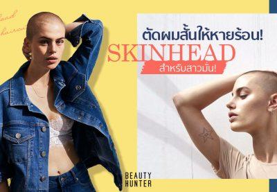 "No Hair No Care! เทรนด์ผม ""Skinhead"" ของสาวเเซ่บ"