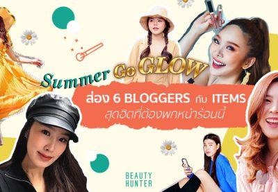 "Summer go glow! ส่อง 6 Bloggers กับ ""items สุดฮิต"" ที่ต้องพกหน้าร้อนนี้"