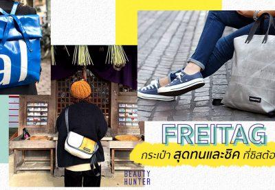 """ฝนนี้มีแล้วเป็นสาวชิค! กระเป๋า """"FREITAG""""ทำจากผ้าใบ เท่ กันน้ำ แถมรักษ์โลก"""