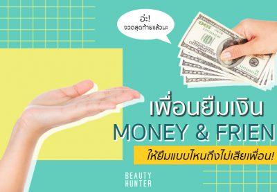 """เตือนภัย! """"เพื่อนยืมเงิน""""ให้ยืมแบบไหนถึงไม่เสียเพื่อนและเสียเงินไปตลอดกาล"""