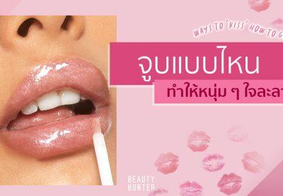 """ปากสัมผัสปากบอกอะไรได้มากมาย """"จูบ""""แบบไหนที่ทำให้หนุ่ม ๆ ใจสั่น"""