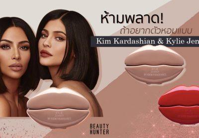"""แม่เจอแม่! """"น้ำหอม""""กลิ่นเซเลบฯ ของ Kim Kardashian & Kylie Jenner จะขายแล้ว"""
