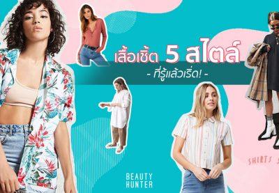 """""""เสื้อเชิ้ต"""" 5 สไตล์ที่สาว ๆ ต้องรู้ไว้เพื่อไม่ให้ตกเทรนด์แฟชั่น!"""
