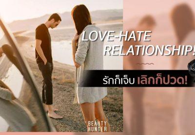 "Love-Hate Relationship: สัญญานที่บอกว่าคุณ ""ทั้งรักทั้งชัง"" รักต่อไม่ได้ จากไปก็เจ็บ"