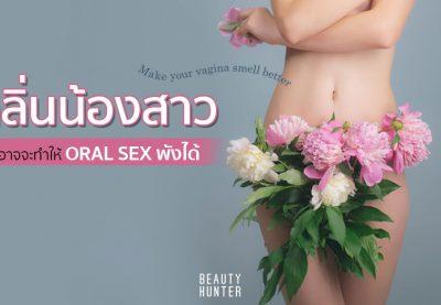"""เมื่อต้องมี ORAL SEX แต่กังวลเรื่อง """"กลิ่นน้องสาว""""สุดอับ! เรามีวิธีดูแลตัวเองให้"""