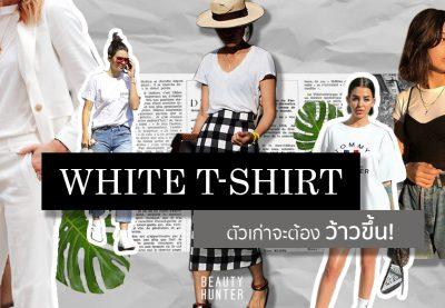 """5 เคล็ดลับเปลี่ยน """"เสื้อยืดสีขาว"""" บ้าน ๆ ให้เป็นแฟชั่นสตรีต ชิคเกินราคา"""