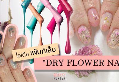 """สวยหวานเป็นราชนิกูลได้ทุกสีผิว! กับ ไอเดียเพ้นท์เล็บ """"Dry Flower Nails"""""""