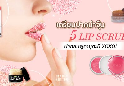 """5 Lip Scrubs ที่ทำให้ """"ปากชมพู"""" น่าจุ๊บตะมุตะมิ"""