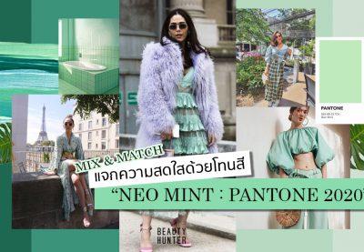"Mix & Match Pantone 2020! แจกความสดใสสไตล์โทนสี ""Neo Mint"""