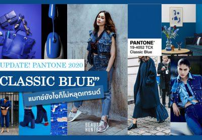 """ฟ้ามาแล้วค่า! สี """"Classic Blue"""" Pantone 2020 ที่แมทช์ยังไงก็ปังไม่หลุดเทรนด์"""