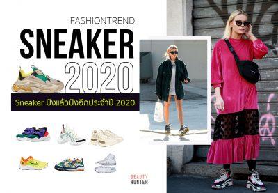 """เทรนด์ """"Sneaker"""" สุดปังแล้วปังอีกประจำปี 2020"""