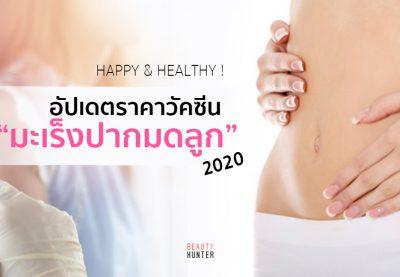 """Happy & Healthy! อัปเดตราคาวัคซีน """"มะเร็งปากมดลูก"""" 2020"""