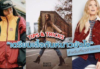 """Tips&Tricks เตรียม """"เสื้อกันหนาว"""" สำหรับสาวๆ ที่จะเตรียมพร้อมไปต่างแดน"""