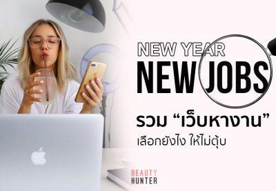 "New Year New Job! รวม ""เว็บหางาน"" เลือกยังไง ไม่ให้ตุ้บ"