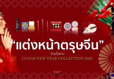 """ปังสุดในซอย! """"แต่งหน้าตรุษจีน"""" ด้วยไอเทม Lunar New Year Collection 2020"""