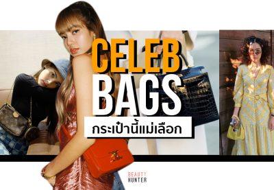 """Celeb Bags """"กระเป๋าแบรนด์เนม"""" ที่เหล่าซุปตาร์ตัวแม่เลือกใช้"""