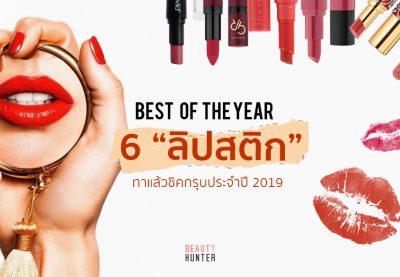 """Best of the year! 6 """"ลิปสติก"""" ทาแล้วชิคกรุบประจำปี 2019"""