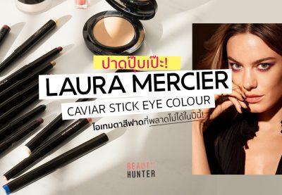 """Laura Mercier"" Caviar Stick Eye Colour ไอเทมตาสีฟาดที่พลาดไม่ได้ในปีนี้!"