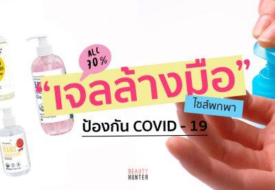 """ล้างได้ทุกที่! """"เจลล้างมือ"""" ไซส์พกพา แอลกอฮอล์ 70% ป้องกัน COVID-19"""