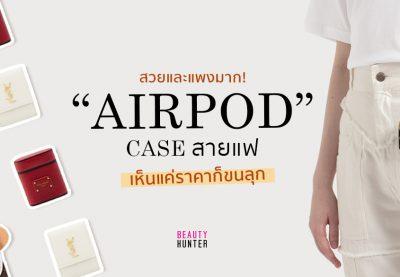 """สวยและแพงมาก! """"Airpod Case"""" สายแฟ เห็นแค่ราคาก็ขนลุก"""