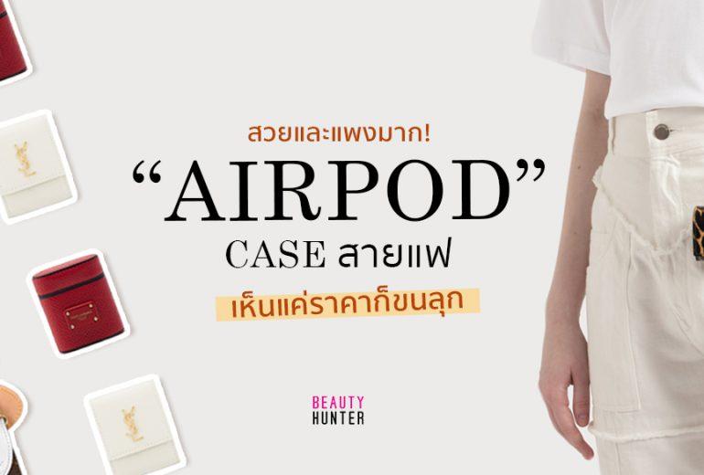 รวม airpod case