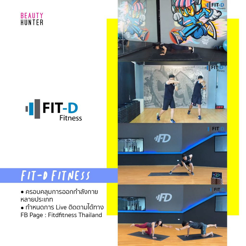 fit-d fitness facebook live ฟิตเนส
