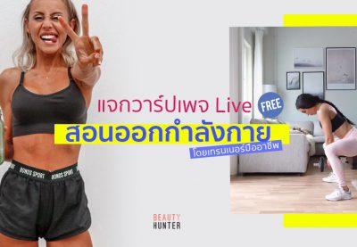 """Live! 5 เพจ """"ฟิตเนส"""" ออนไลน์ สอนออกกำลังกายที่บ้านโดยมืออาชีพ"""