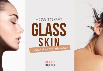 """5 ไอเทม """"Glass Skin"""" ผิวสวยฉ่ำๆ ดิวอี้เหมือนกระจก"""