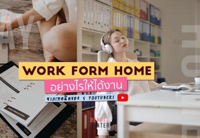 """รวม 5 กูรู แนะนำวิธี """"Work Form Home อย่างไรให้ได้งาน"""""""