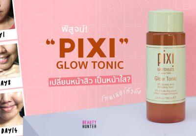 """พิสูจน์! """"PIXI Glow Tonic"""" เปลี่ยนหน้าสิว เป็นหน้าใส?"""