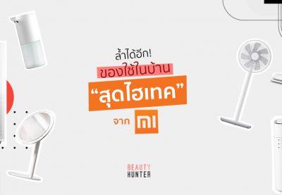 """Xiaomi Home! ของใช้สุดไฮเทคจาก """"เสี่ยวมี่"""" ดีไม่หยุดเหมือนหลุดมาจากอนาคต"""