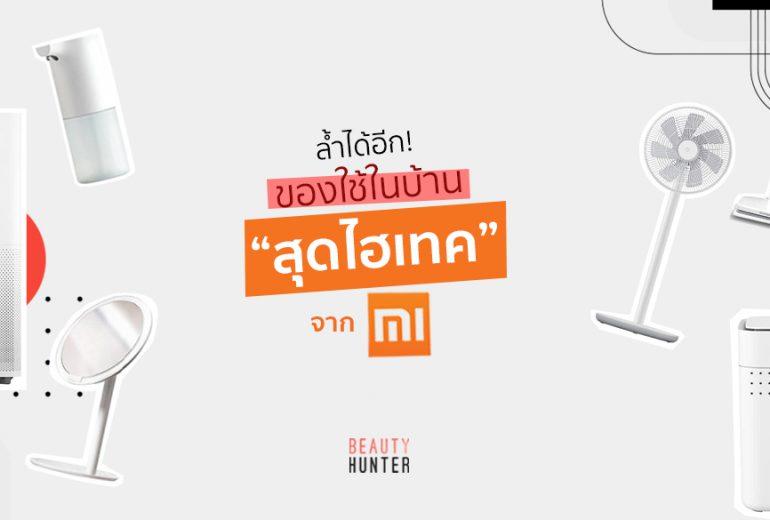 xiaomi thailand