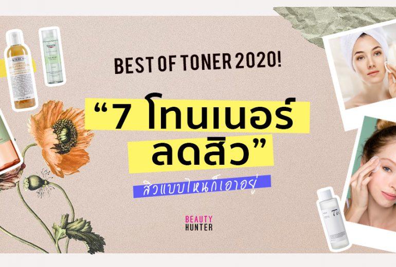 โทนเนอร์ลดสิว 2020