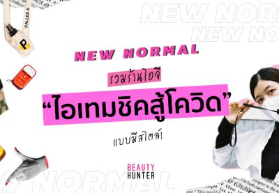 """""""New Normal"""" รวม 10 ร้านไอจี ไอเทมสุดชิคสู้โควิดแบบมีสไตล์!"""