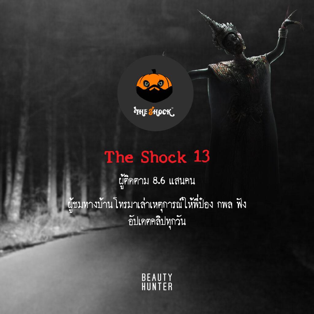 เรื่องผี the shock
