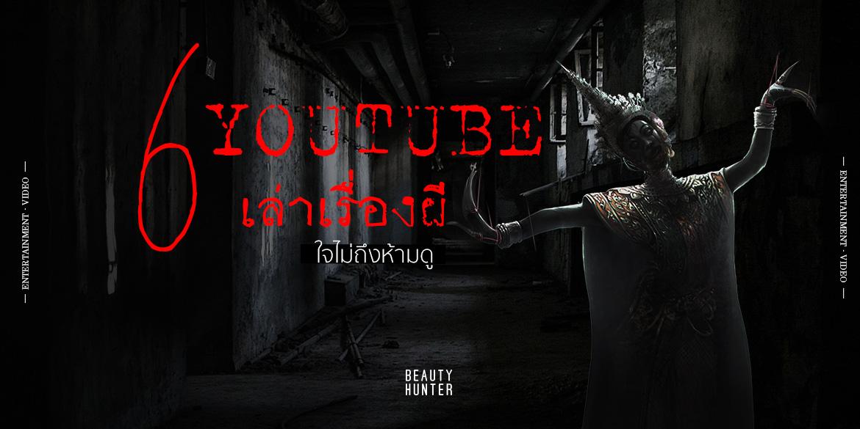 เรื่องผี youtube