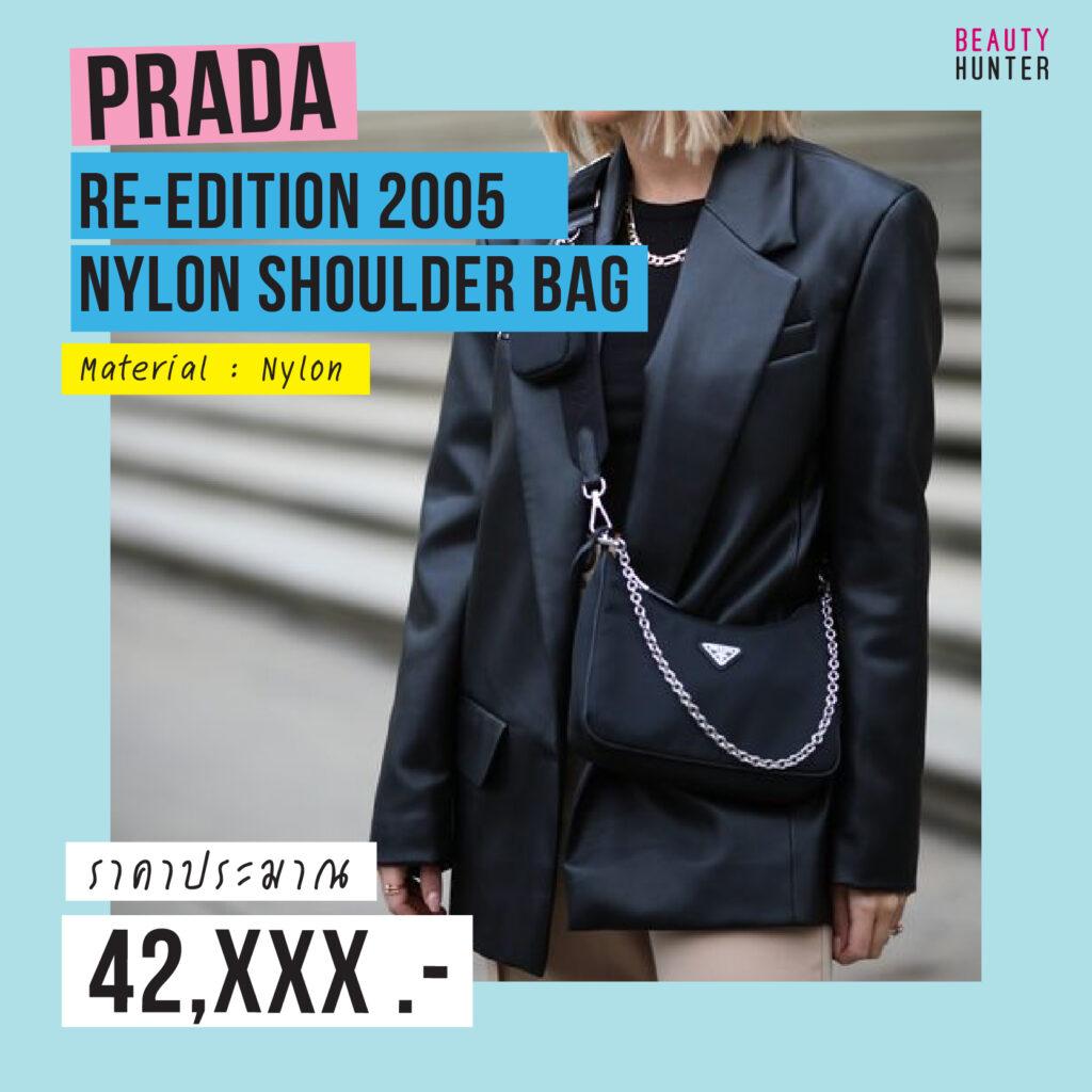 กระเป๋ากันน้ำ Prada Nylon