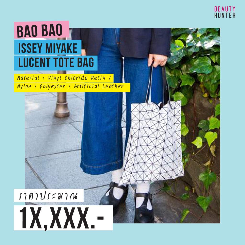 กระเป๋ากันน้ำ Bao Bao