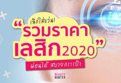 """เลิกใส่แว่น! รวมราคา """"เลสิก"""" 2020 ผ่อนได้ สบายกระเป๋า"""