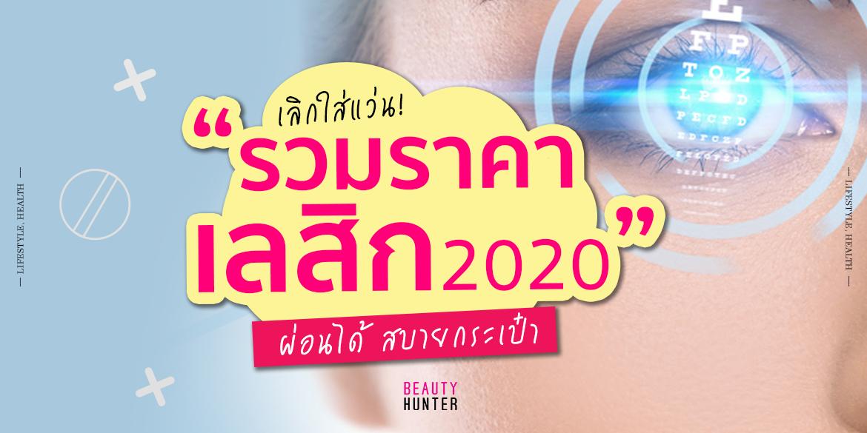 เลสิก เลสิค ผ่อน 2020