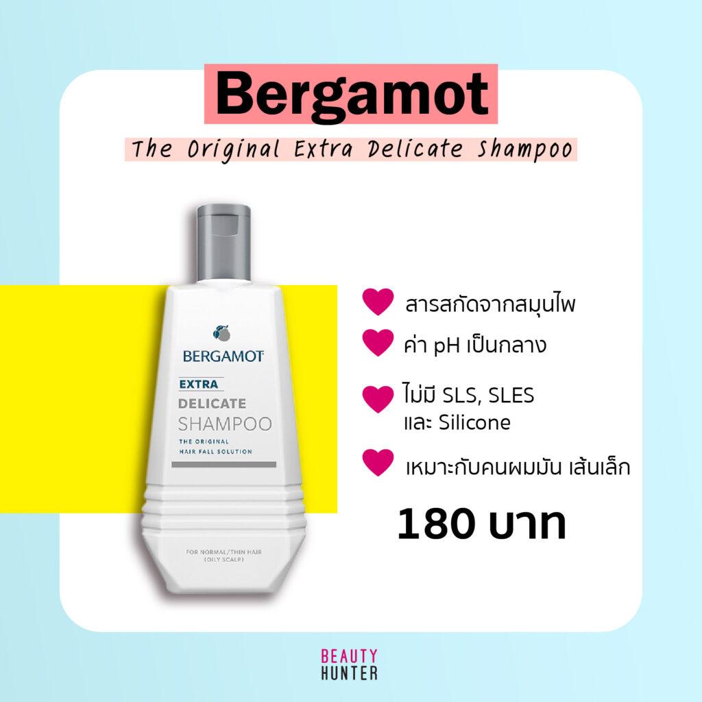 แชมพูลดผมร่วง bergamot