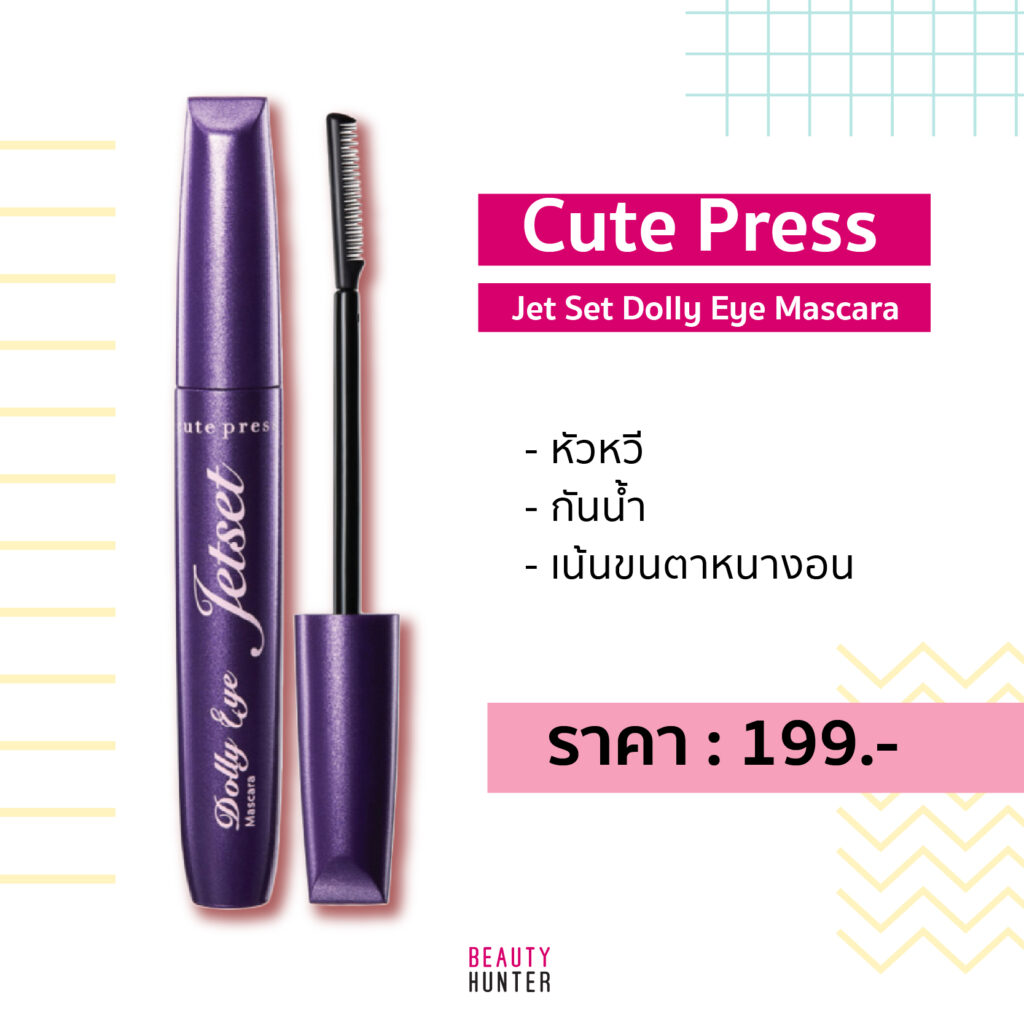 cute press mascara