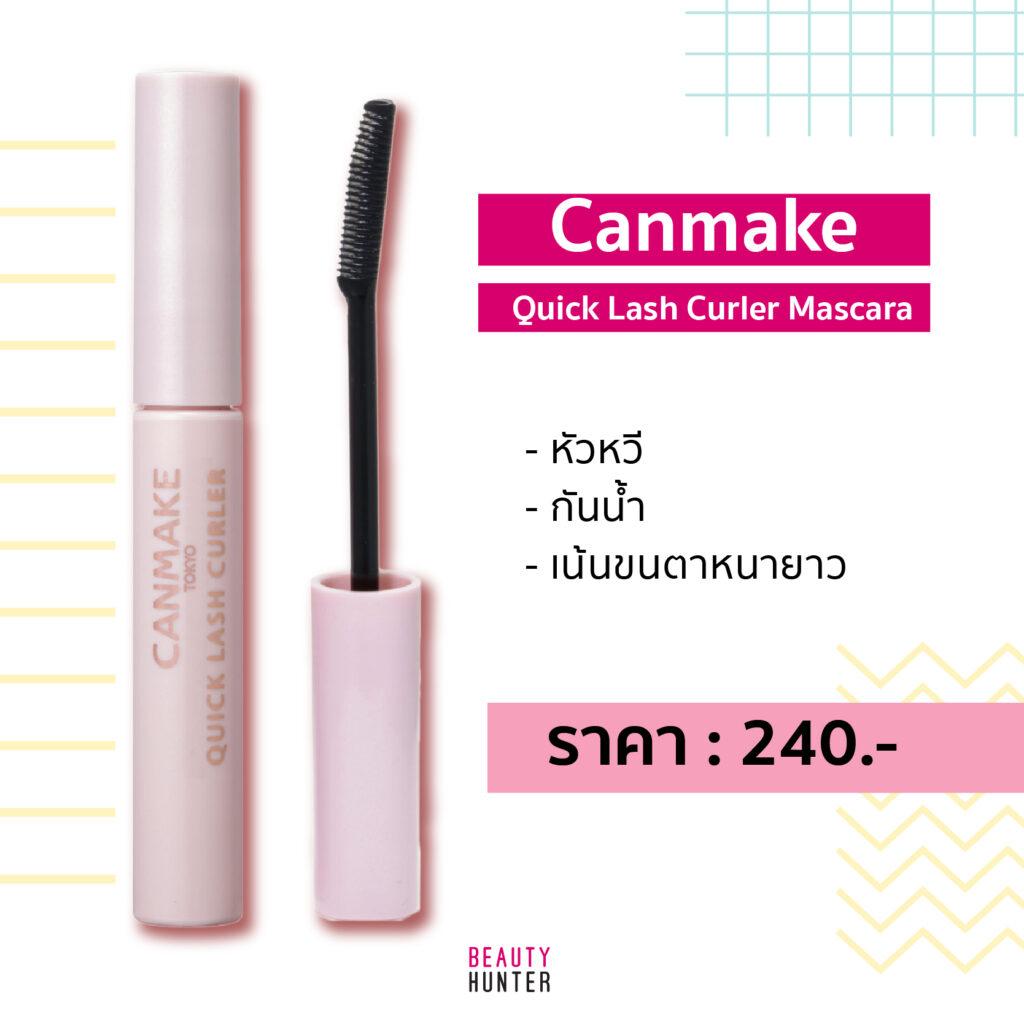 canmake mascara
