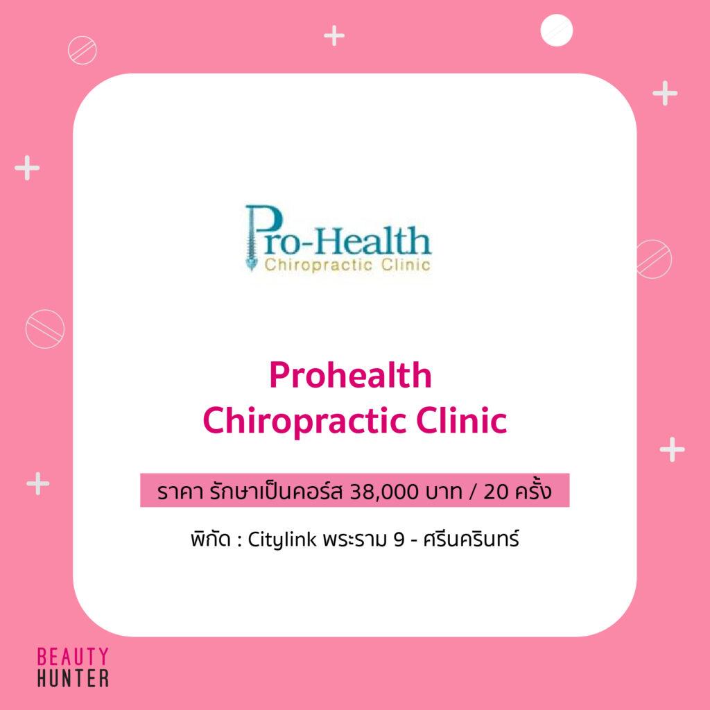 Prohealth Chiropractic Clinic จัดกระดูก