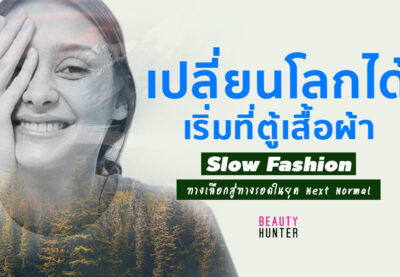 Slow Fashion คือ ทางเลือกสู่ทางรอดในยุค Next Normal