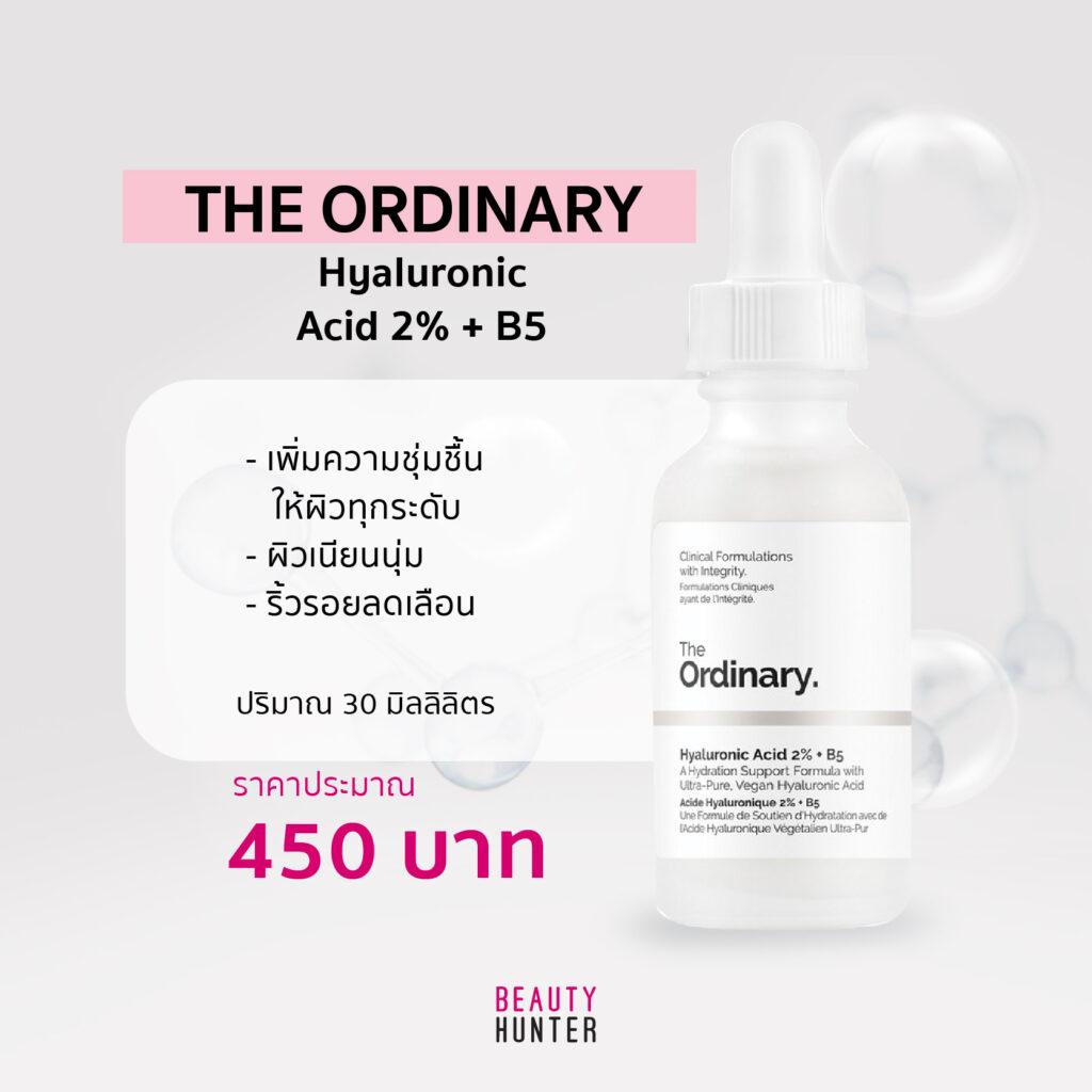 ไฮยาลูรอน Ordinary