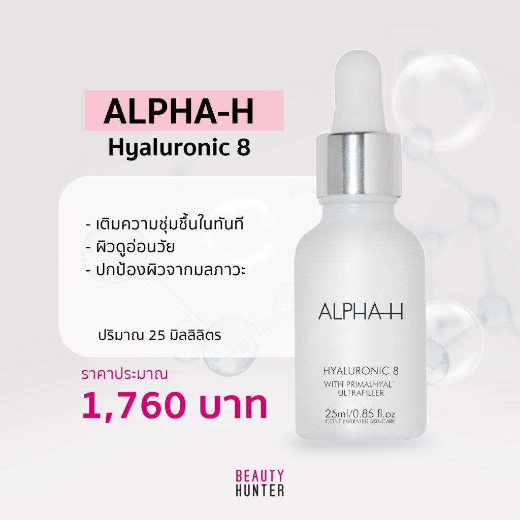 ไฮยาลูรอน Alpha H